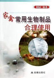 家禽常用生物制品合理使用