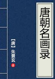 唐朝名画录(出版)