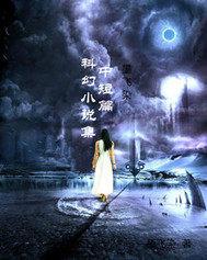 墨飞染中短篇科幻小说集