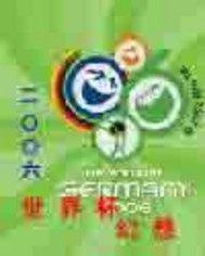 2006世界杯幻想