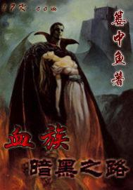 血族暗黑之路