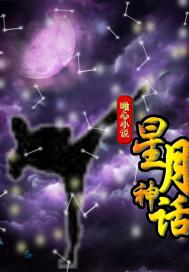 唯心小说之星月神话