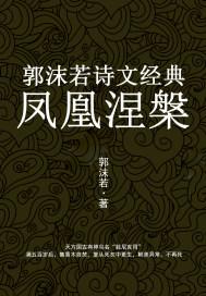 凤凰涅槃:郭沫若诗文经典