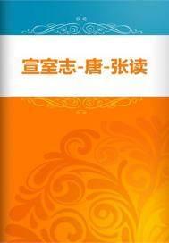 宣室志(出版)