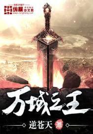 万域之王(合作)