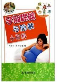 孕期保健与胎教小百科(出版)