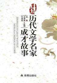 中国历代文学名家成才故事
