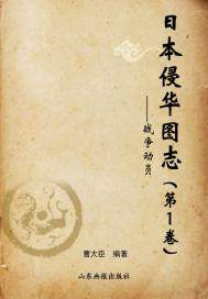 日本侵华图志(第1卷)——战争动员