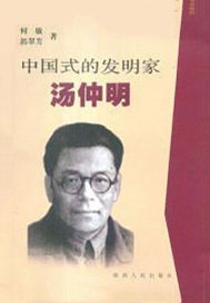 中国式的发明家汤仲明.