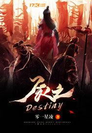 辰之Destiny