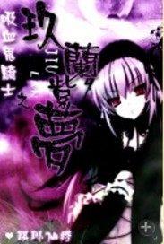 吸血鬼骑士之玖兰紫梦