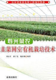 寿光菜农韭菜网室有机栽培技术