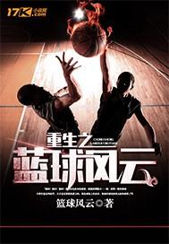 重生之篮球风云