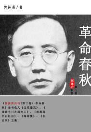 郭沫若自传.第三卷,革命春秋