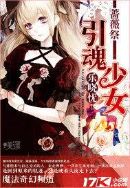 蔷薇祭:引魂少女