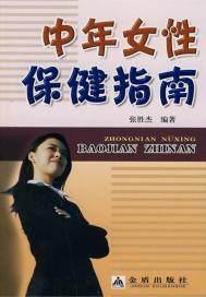 中年女性保健指南