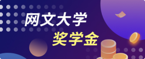 网文大学奖学金
