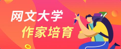 网文大学 作家培训